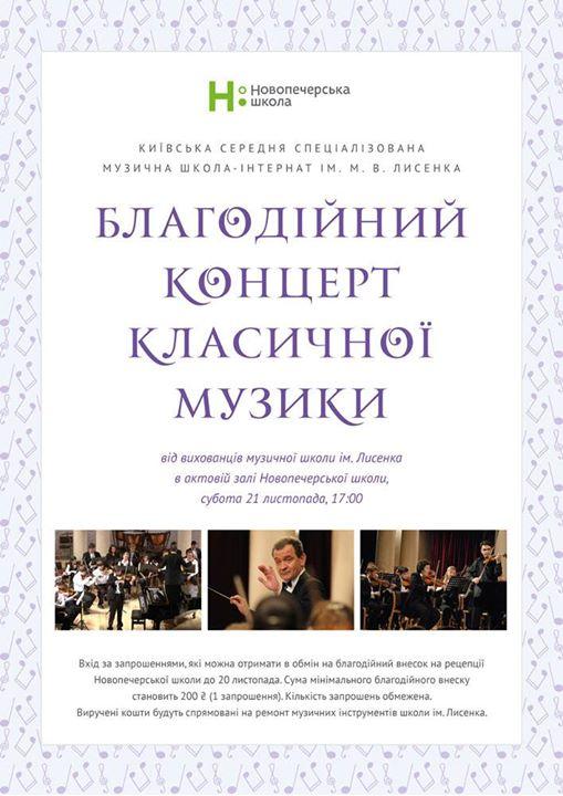 Благотворительный концерт классической музыки в Новопечерской школе