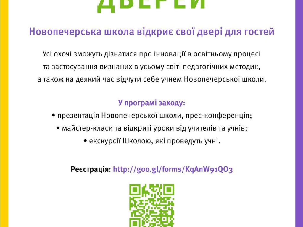День открытых дверей в Новопечерской школе - фото