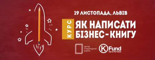 «Як написати бізнес-книгу». Львів