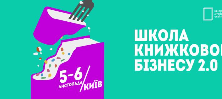815х351_книжковий_бізнес