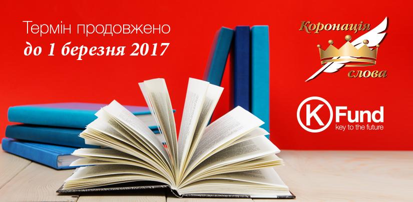 """Рукописи до номінації """"Ділова література"""" можна подавати до 1 березня"""