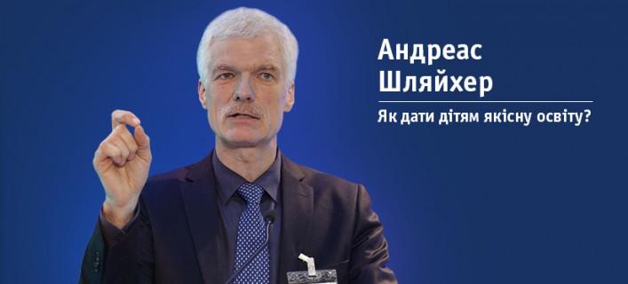 Публичная лекция «Как дать украинским детям качественное образование»