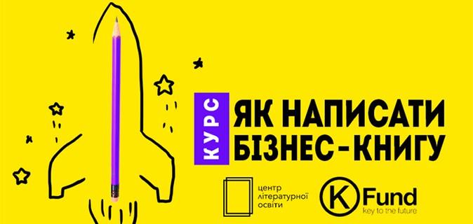"""Курс """"Як написати бізнес-книгу"""" (Харків)"""